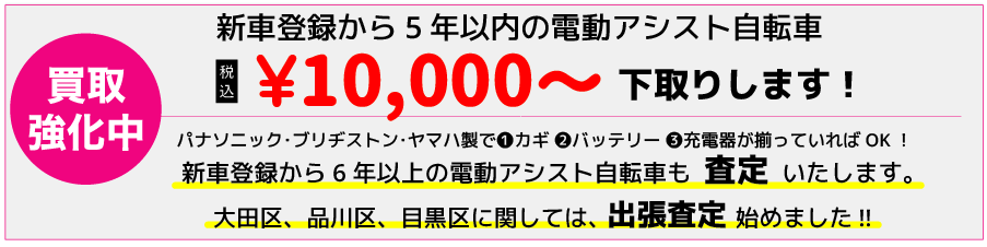 【馬込銀座店】電動自転車 買取・下取強化月間