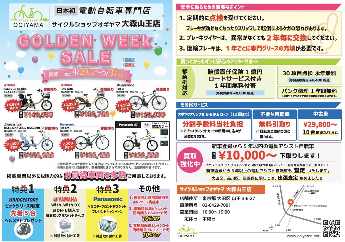 サイクルショップオギヤマ大森山王店5月のキャンペーン