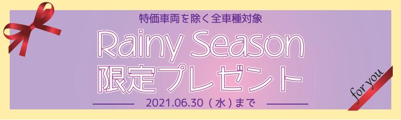 Rainy Seazon 限定プレゼント
