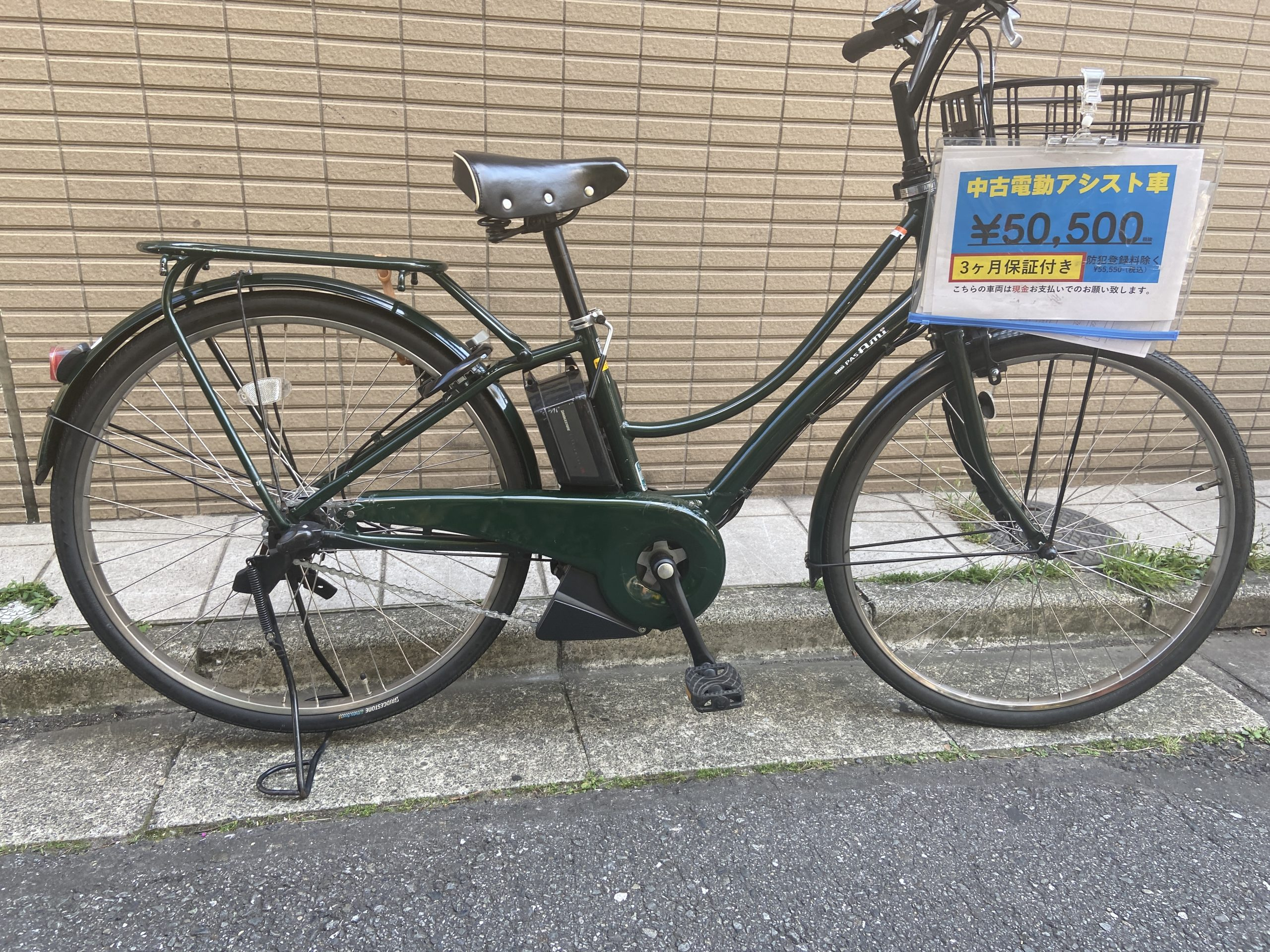 【大森山王店|中古車情報】PAS Ami(YAMAHA)/55,550円(税込)