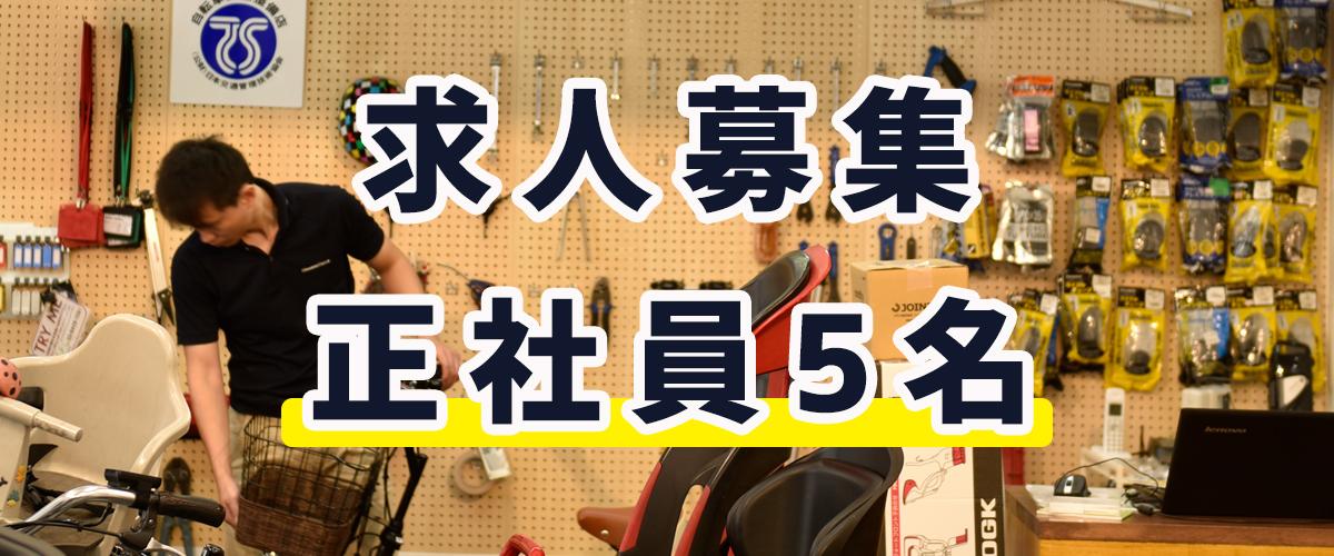 求人募集【正社員5名・未経験OK】:電動自転車および関連商品の販売と修理
