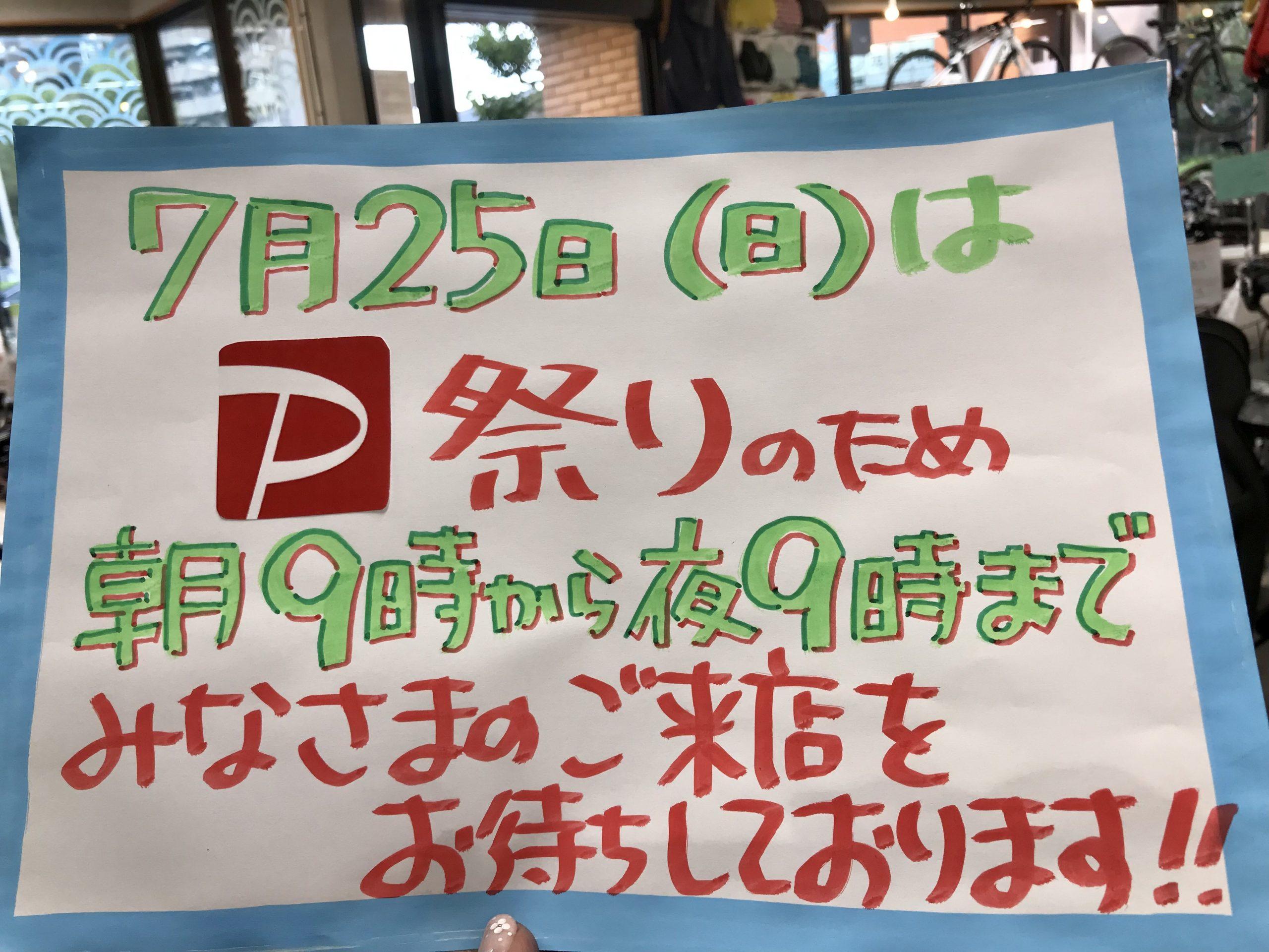 【大井町店】7月25日は営業時間拡大です!