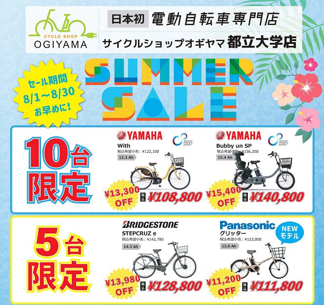 サイクルショップオギヤマ都立大学店8月お買い得品