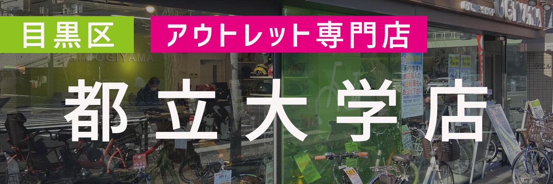 サイクルショップオギヤマ都立大学店