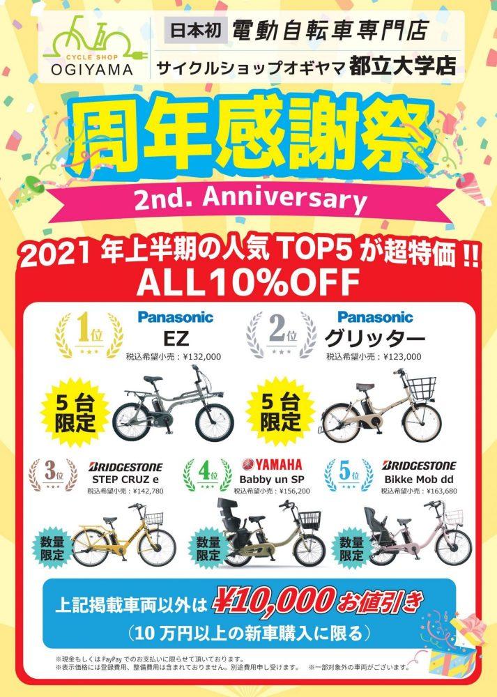 サイクルショップオギヤマ都立大学店9月お買い得商品