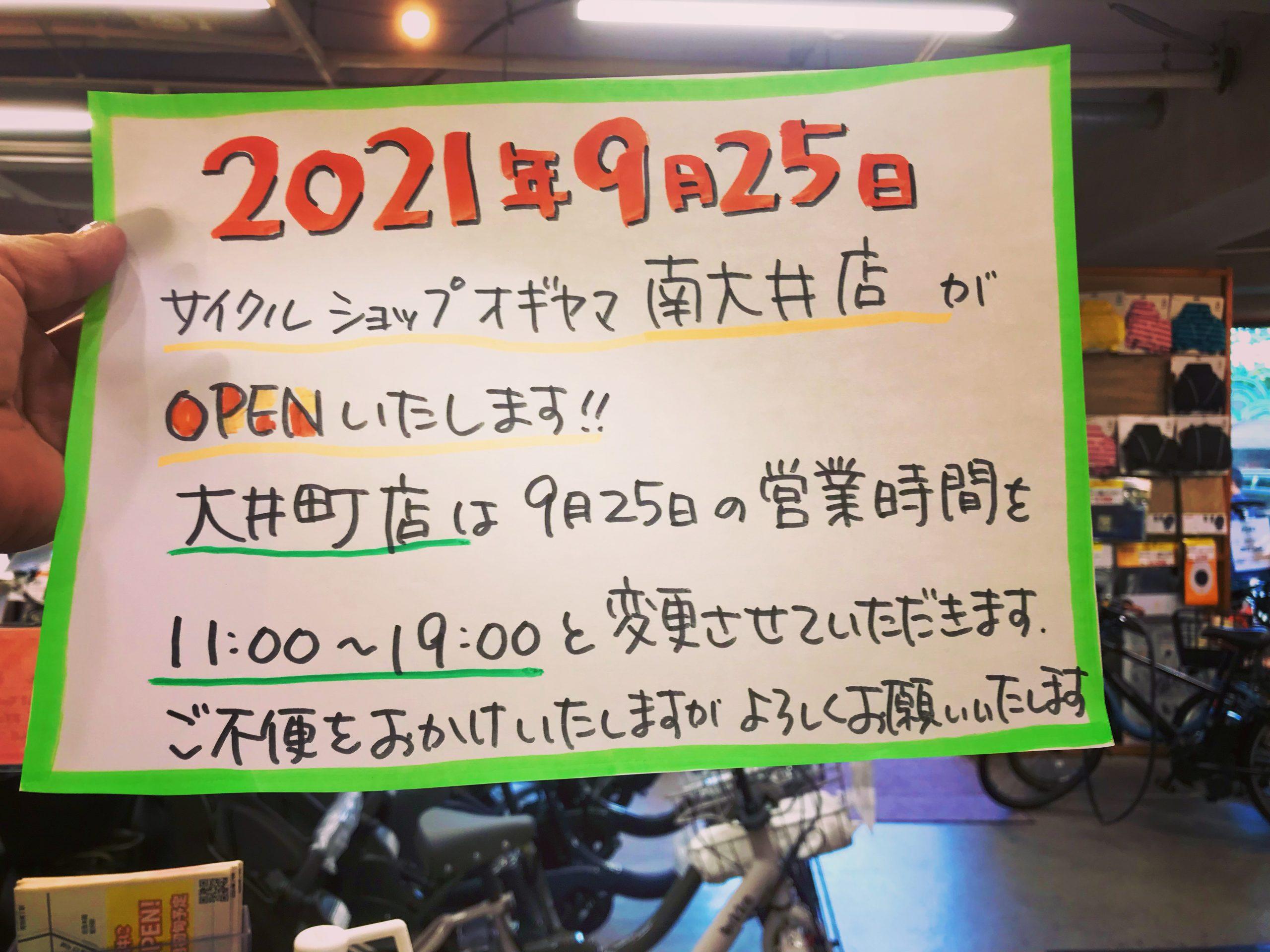 【大井町店】営業時間変更のお知らせ