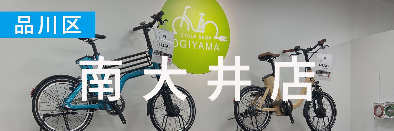 サイクルショップオギヤマ南大井店