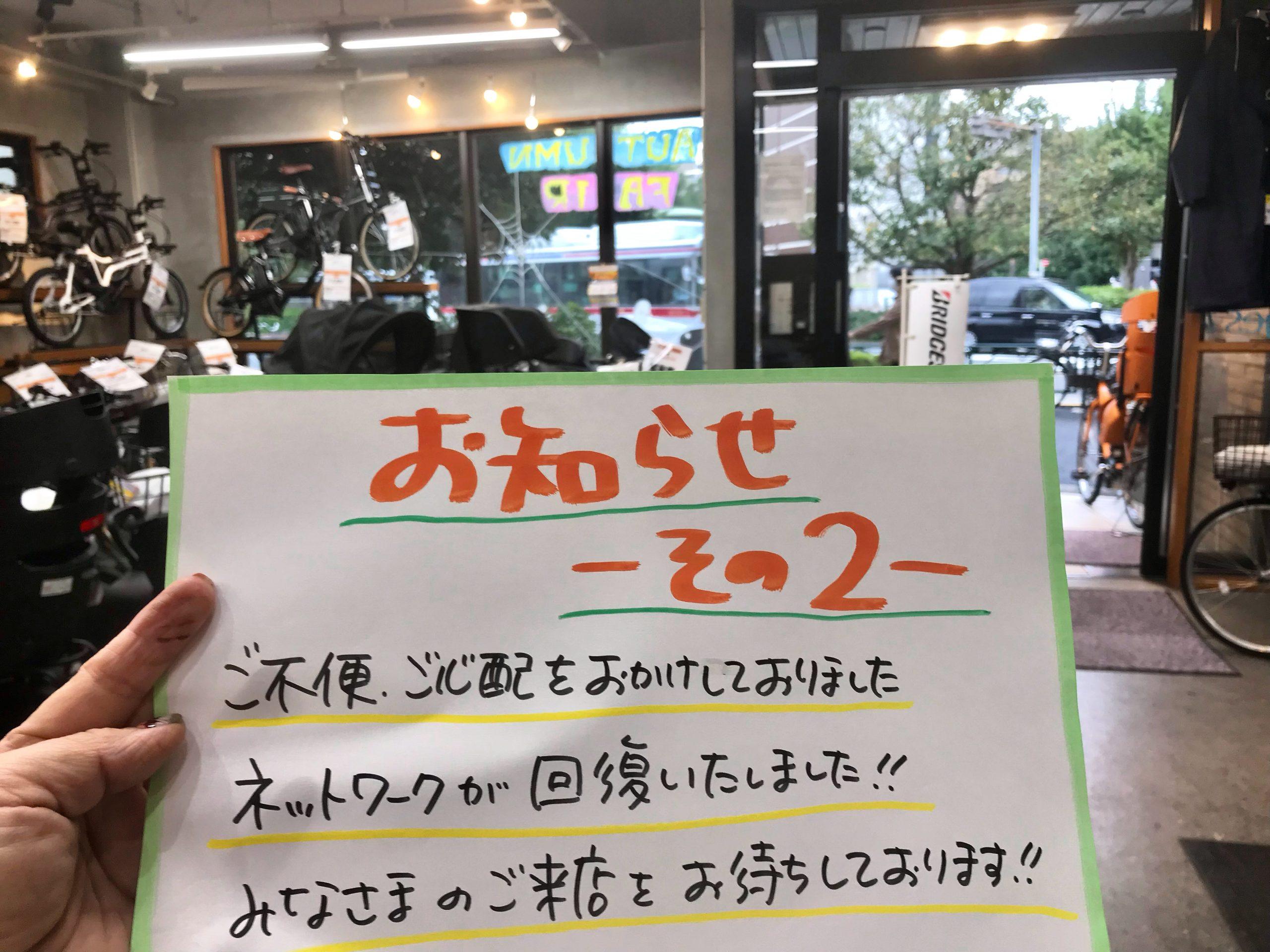 【大井町店】ネットワーク回復のお知らせ